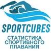 Спортивное плавание SportCubes.ru