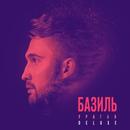 Базиль Вася   Москва   21