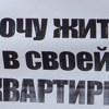 ВСЕРОССИЙСКИЙ МИТИНГ БЕЗДОМНЫЙ ДОЛЬЩИК АКЦИИ