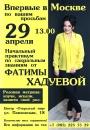 Персональный фотоальбом Фатимы Хадуевой