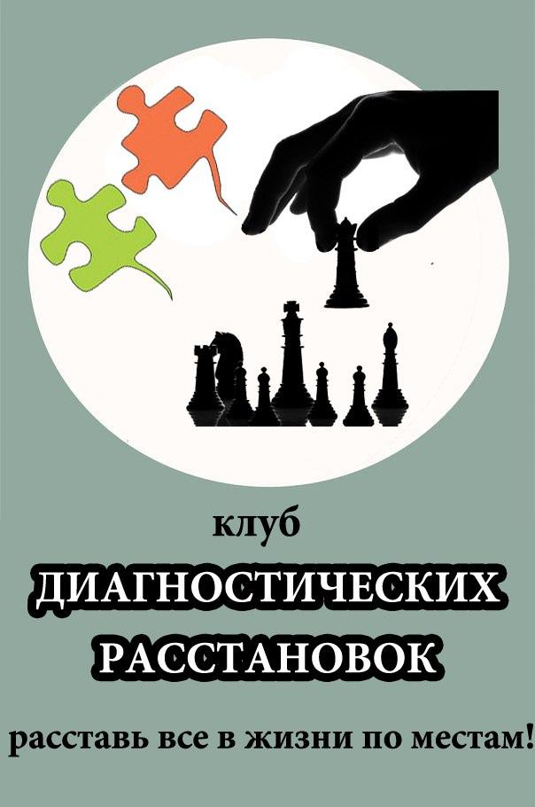 Афиша Челябинск Диагностические Расстановки