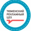 Тюменский рекламный цех | Наружная реклама
