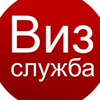 Визовая служба. Шенген. Санкт-Петербург