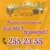 Музыкальная Школа Маэстро Новосибирск