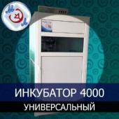 D00200 Инкубатор Универсальный ИФ-4000-У-МЭЛ