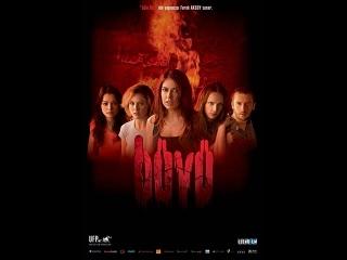 Büyü (2004)