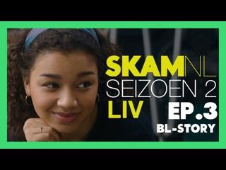 СТЫД: Голландия / SKAM: NL - 2 сезон 3 Эпизод (русские субтитры)