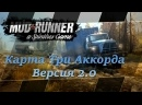 🔴Spintires MudRunner Карта «Три Аккорда» версия 2.0