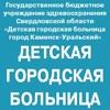 ДЕТСКАЯ ГОРОДСКАЯ БОЛЬНИЦА ГОРОД КАМЕНСК-УРАЛЬСК