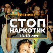 "Тренинг ""Стоп Наркотик"" 13-18 лет"