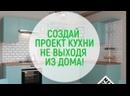 Как нарисовать проект кухни дома