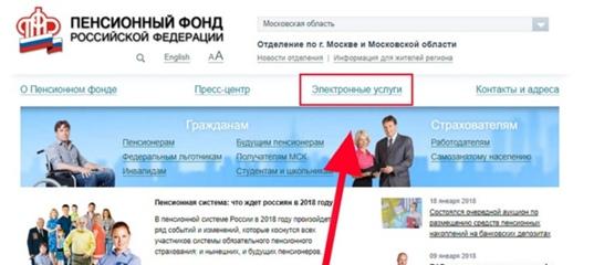 Личный кабинет пенсионный фонд кировского района саратова за сколько лет можно получить накопительную часть пенсии