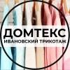 Домтекс - Текстиль от Производителя