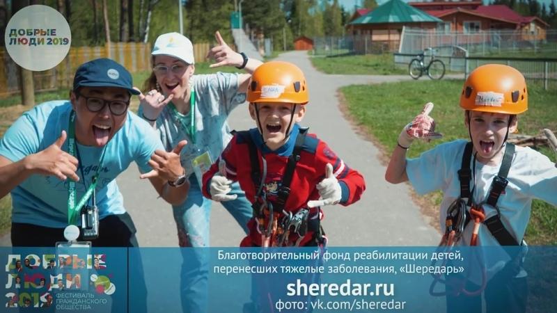 Галерея добрых людей Дарья Халдеева благотворительный фонд Шередарь