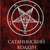 Роберт Джонсон. Сатанинский Колдун