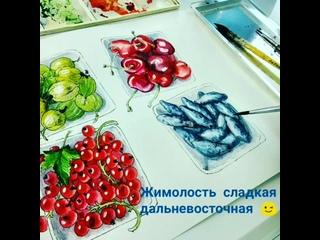Ягодный скетч акварелью. Мила Наумова