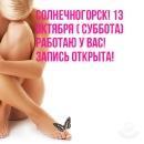 Екатерина Бесхлебнова фотография #23