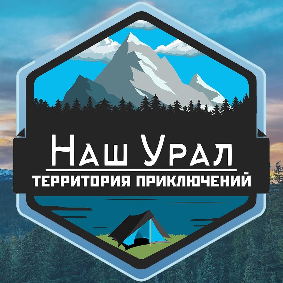"""Афиша Екатеринбург Поход по парку """"ТАГАНАЙ"""", все вершины"""