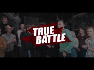 #TRUEBATTLE III: 1/8 – ГОДЛАК VS HOWD1 (TEASER)