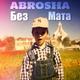 ABROSHA - Без мата