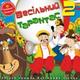 Веселые Украинские песни - МОЯ КОЗА