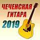 Вахид Аюбов - Моё̈ последнее такси (Musical)