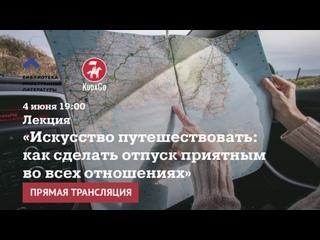 Лекция «Искусство путешествовать: как сделать отпуск приятным во всех отношениях»