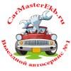 CarMasterEkb | Выездной автосервис №1