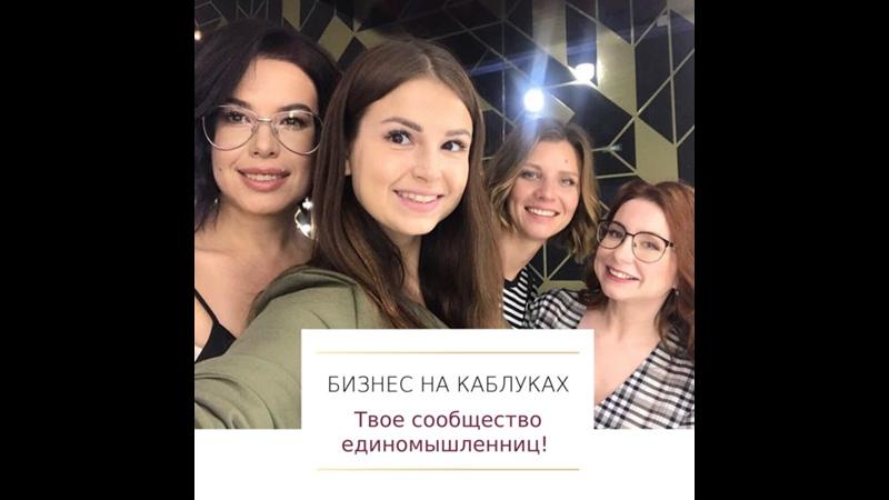 20 11 встреча женского бизнес клуба Мозговые штурмы