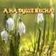 Сергей Грищук - А на душе весна