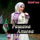 Рашана Алиева - Восточная
