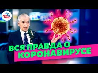 ОНИЩЕНКО о коронавирусе: как защититься, эпидемия или паника, опасность посылок