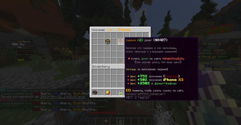 Сборка: «MiniGames+» Survival, SkyWars, BedWars, BuildBattle, изображение №31