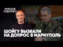 Шойгу вызвали на допрос в Мариуполь ЛГБТ-Олимпиада Полковник с золотыми унитазамиМихеев говорит