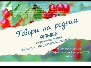 Акция Говори на родном языке_2021_МБОУ Варьеганская ОСШ