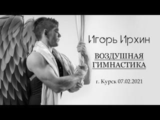 Видеоотчет мастер класса Игоря Ирхина в Sunrise г. Курск