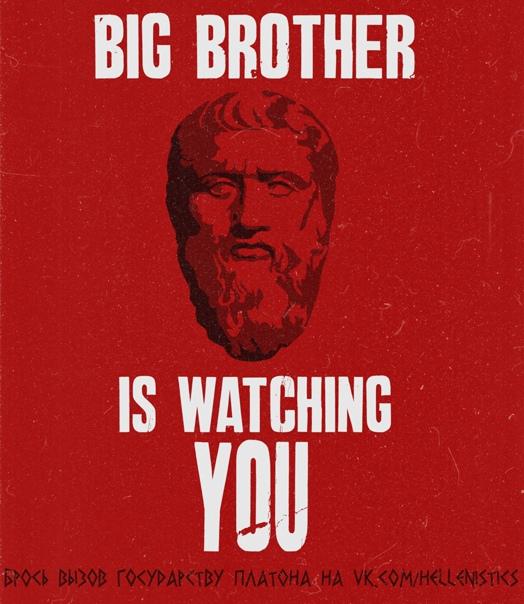 Утопия Платона не сильно отличалась от знаменитой антиутопии Джорджа Оруэлла