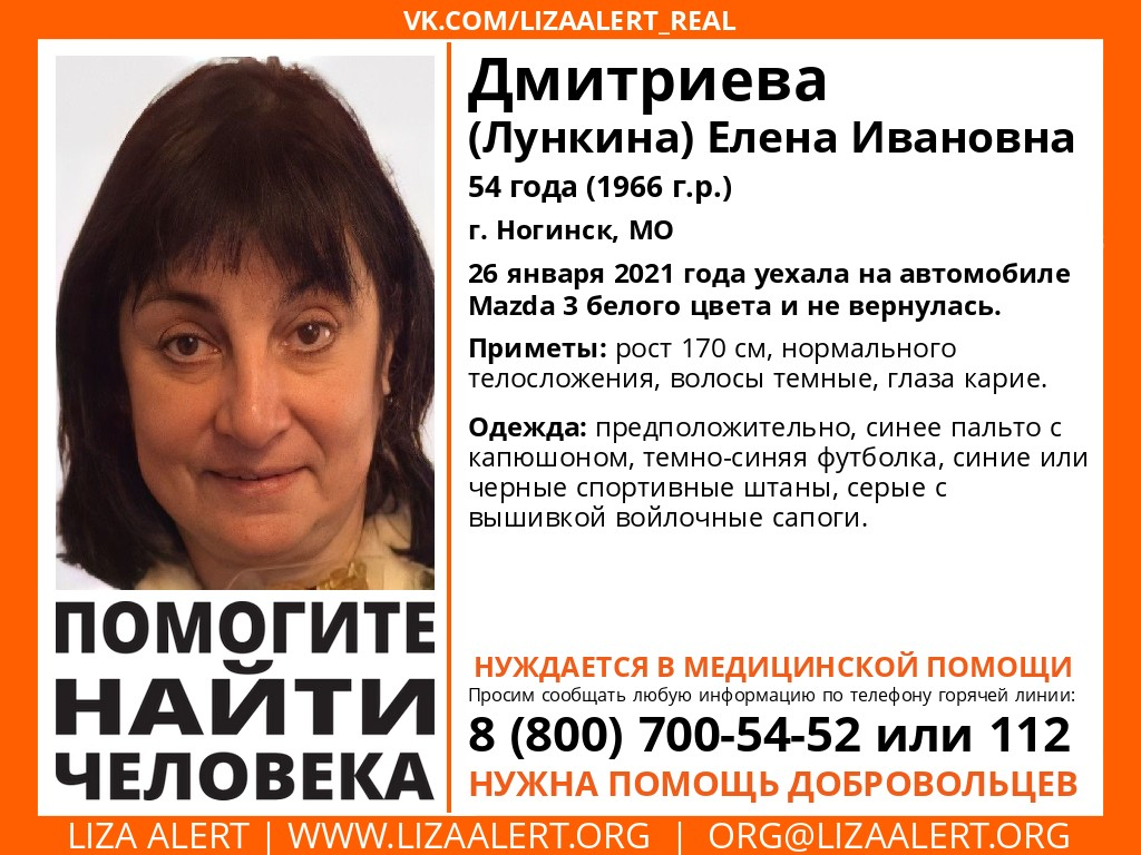 Внимание! Помогите найти человека!nПропала #Дмитриева (#Лункина) Елена Ивановна, 54 года, г