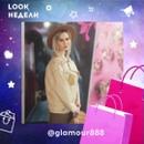Сегодня в рубрике #lookнедели 💜 бутик Glamour   В магазине вы найдёте все необходимое, чтобы подчерк