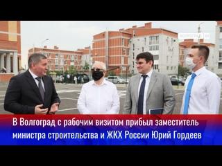 В Волгоград с рабочим визитом прибыл заместитель министра строительства и ЖКХ России Юрий Гордеев