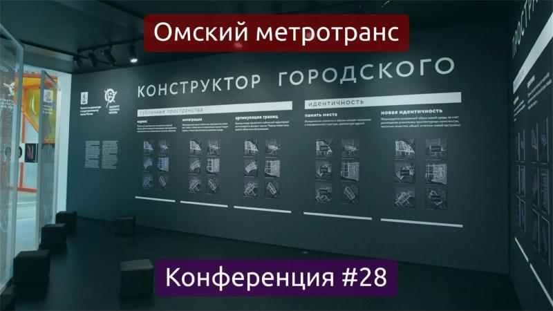 Региональный институт Генплана Омской области Конференция 28