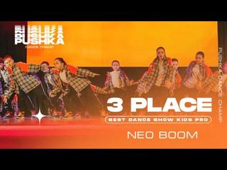 BEST DANCE SHOW KIDS PRO 2021 I 3 МЕСТО I Neo Boom
