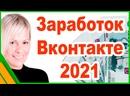 ЗАРАБОТОК Вконтакте2021 получить инструкцию и заработать сегодня