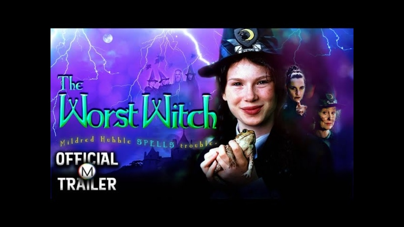 Самая плохая ведьма