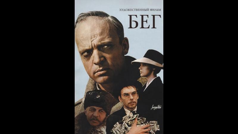 Бег 1970 драма военный история 2 серия