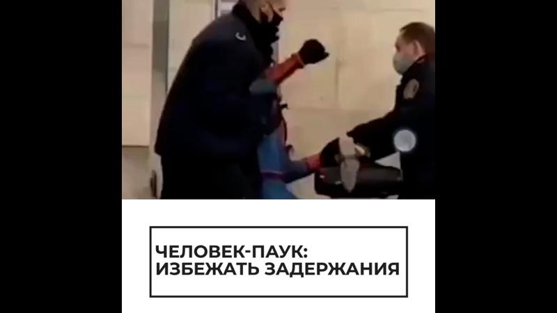 Задержание человека паука