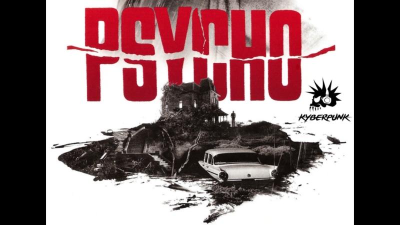 Psycho Психо Психоз 1960 Перевод М Яроцкий
