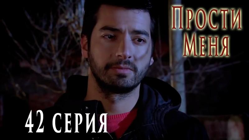 ПPOCTИ MEHЯ 42 серия русская озвучка