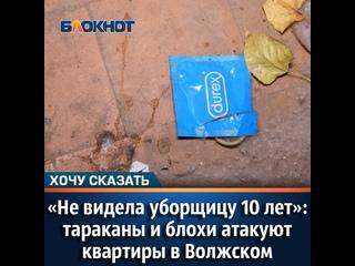 14 октября в редакцию «Блокнот Волжский» обратилась местн...