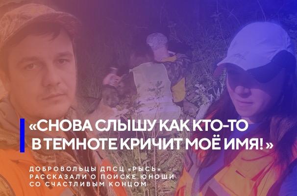 #историяодногопоиска